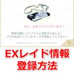 【ポケモンGO】EXレイド開催情報を共有してジムで効率的にレイドしましょう!