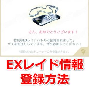EXレイド情報登録方法