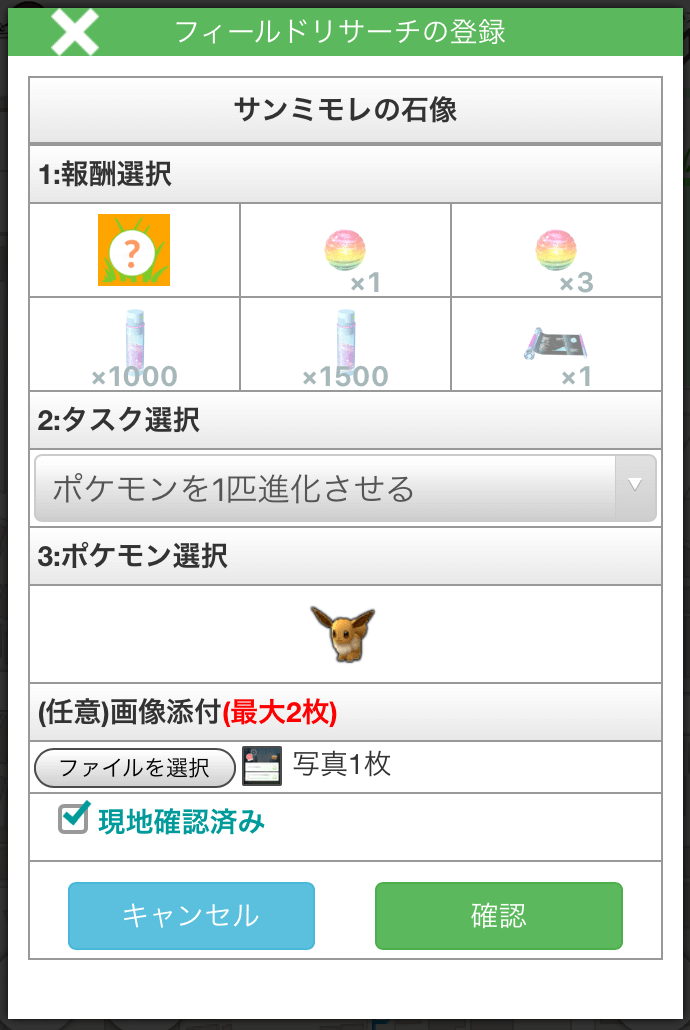 フィールドリサーチの登録画面