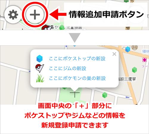 リワードマップ情報追加