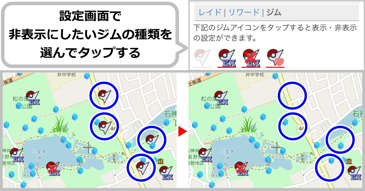 マップの表示アイコンを細かく設定