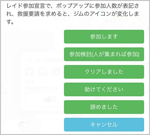 メッセージの選択画面