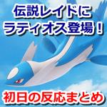 【ポケモンGO】日本でも伝説レイドにラティオスが登場!初日のみんなの反応は?