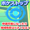 【ポケモンGO】ポケストップの申請ができるようになったら地域格差も小さくなる?