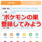 【ポケモンGO】ポケモンの巣を登録してみよう!