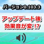 【ポケモンGO】0.103.3にアップデート後、効果音に違和感?トレーナーからは不満の声
