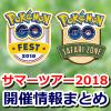 【ポケモンGO】サマーツアー2018開催情報まとめ!日本では横須賀でリアルイベントが開催