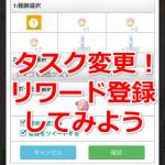 【ポケモンGO】タスク変更!フィールドリサーチのレアリワードは何!?