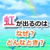 【ポケモンGO】虹が出る理由や条件とは?アローラポケモンへの影響はある?