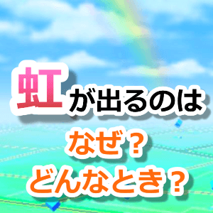 ポケモンGO虹