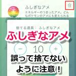 【ポケモンGO】ふしぎなアメをポケモン画面から使うときは誤って捨てないように注意!公式も回答