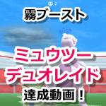 【ポケモンGO】ミュウツーデュオレイド動画!霧ブースト時に2人で撃破したトレーナー出現