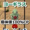 【ポケモンGO】個体値100%CPのヨーギラスをボックスで一括検索【コミュニティ・デイ】
