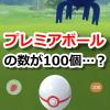【ポケモンGO】プレミアボールの数が100個…?AR+切り替えに伴う表示バグ継続中