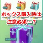 【ポケモンGO】ハイパーボックスの位置や値段、中身が変わる現象(バグ?)発生!今後も購入時は注意しよう