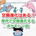【ポケモンGO】交換進化は実装される?パールル登場の期待もじわじわ高まる!