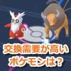 【ポケモンGO】ポケモン交換で需要が高い?期間限定で出現していたポケモン