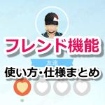 【ポケモンGO】フレンドの登録方法や使い方、表示される情報まとめ