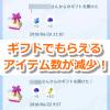 【ポケモンGO】ギフトでもらえるアイテム数が減少!開封できる上限は増やして欲しい?