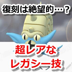 技 復活 ポケモン go レガシー