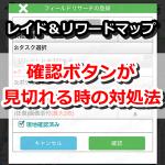 【ポケモンGO】画面が小さい機種でもリワード登録可能!確認ボタンが見切れる時の対処法【レイド&リワードマップ】