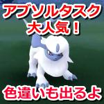 【ポケモンGO】新登場のアブソルタスクが大人気!色違いも出現するよ【フィールドリサーチ】