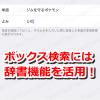 【ポケモンGO】スマホのユーザ辞書/辞書登録を活用してボックス検索を楽にしよう!