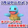 【ポケモンGO】7月はゼニガメが濃厚!?水イベント中に高個体値を確保しておこう!【コミュニティ・デイ】