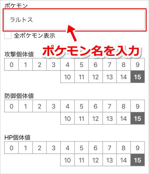 個体 値 検索 100 ポケモン go