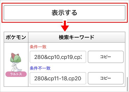 値 検索 ポケモン go 個体 【ポケモンGO】新・個体値ランクチェッカー