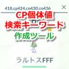【ポケモンGO】CP個体値検索キーワード作成ツール
