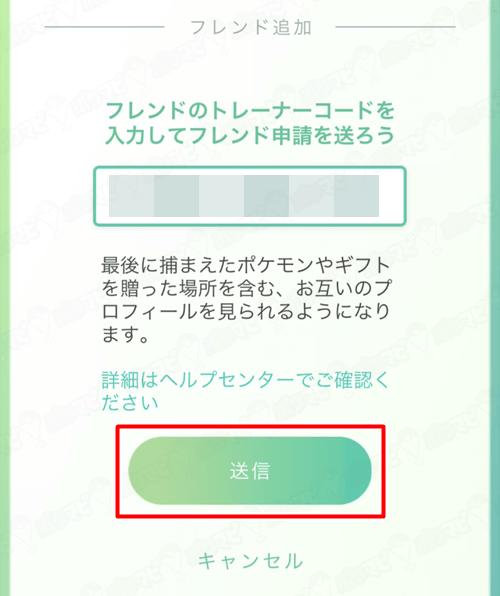 フレンド削除 相手 ポケモンgo