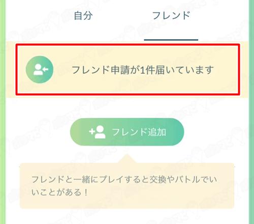友達 ポケモン go