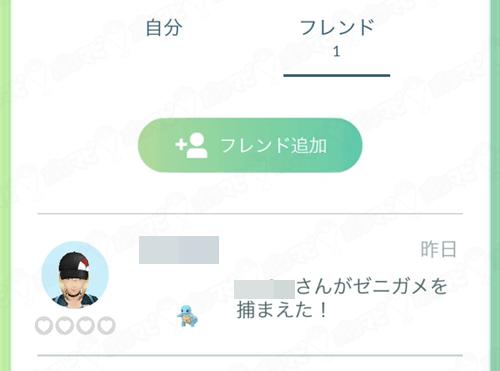 フレンド申請 ポケモンgo