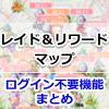 【ポケモンGO】レイド&リワードマップの登録不要で使える機能まとめ