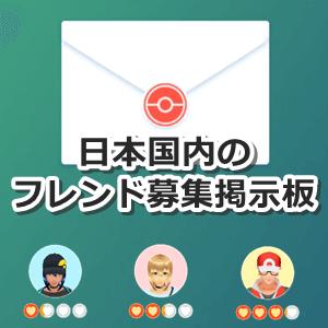 ポケモン go フレンド 掲示板 海外