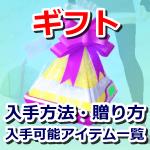 【ポケモンGO】ギフトの入手方法や贈り方、入手可能アイテム一覧