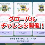 【ポケモンGO】グローバルチャレンジが今年も開催!新規アローラポケモンも登場