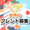 【ポケモンGO】世界のフレンド募集とトレーナーコード一覧【add me】