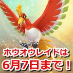 【ポケモンGO】ホウオウレイドは6月7日まで!英語版ポケモン公式サイトが該当箇所を修正