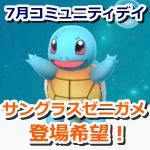 【ポケモンGO】色違いよりもサングラスゼニガメに注目が集まる!登場を望む声多数【コミュニティ・デイ】