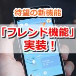 【ポケモンGO】待望の「フレンド機能」実装!ポケモン交換やギフティングが可能に!