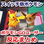 【ポケモンGO】スイッチ版ポケモンの発売に対するポケモンGOトレーナーの反応は?