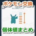 【ポケモンGO】ポケモン交換の最低個体値と最高個体値は?仲良し度によって個体値が変わる