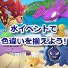 【ポケモンGO】水イベントは捕り逃した色違いポケモンを揃えるチャンス!