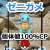 【ポケモンGO】個体値100%CPのゼニガメをボックスで一括検索【コミュニティ・デイ】