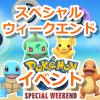 【ポケモンGO】スペシャル・ウィークエンドイベント開催!参加券を入手しアンノーンやボーナスをゲット