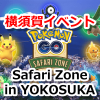 【ポケモンGO】横須賀イベント「Safari Zone in YOKOSUKA」開催!会場ではアンノーンやトロピウスが出現