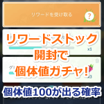 【ポケモンGO】リワードストック開封で連続ガチャ!個体値100%が出る確率は?