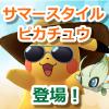 【ポケモンGO】麦わら帽子とサングラスのピカチュウが登場!セレビィも近日登場予定
